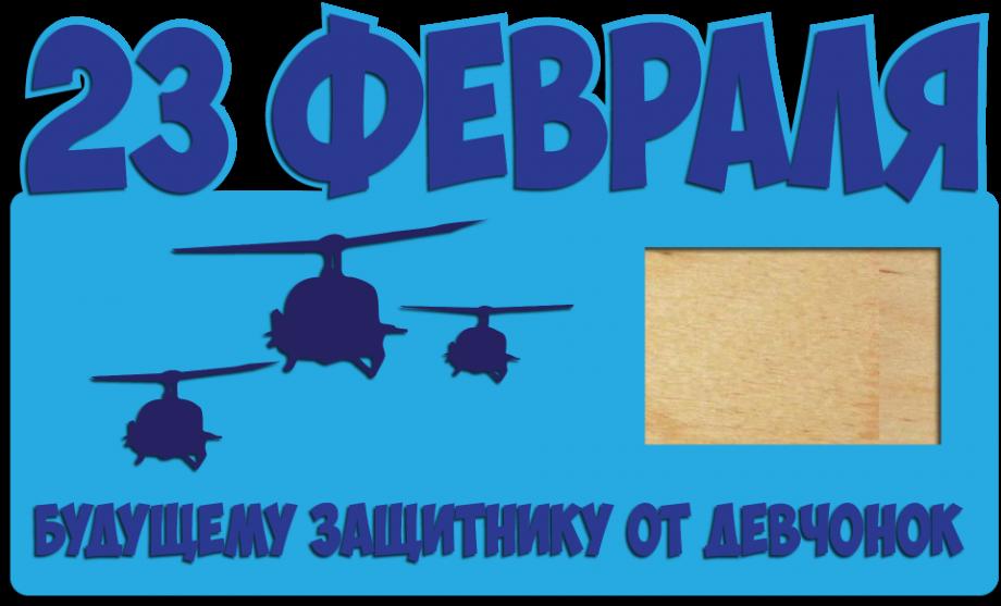 Фоторамка к 23 февраля будущему защитнику от девченок с вертолетами