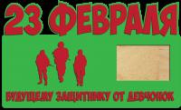 Фоторамка к 23 февраля будущему защитнику от девченок 2
