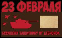 Фоторамка к 23 февраля подарочная танки и авиация