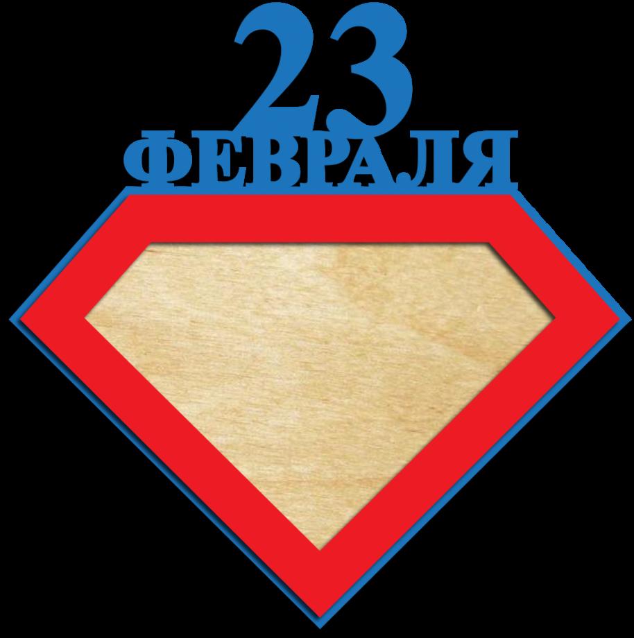 Фоторамка к 23 февраля подарочная супермен