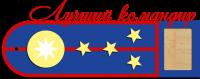 Фоторамка к 23 февраля лучший командир