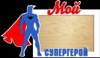 Фоторамка к 23 февраля мой супергерой