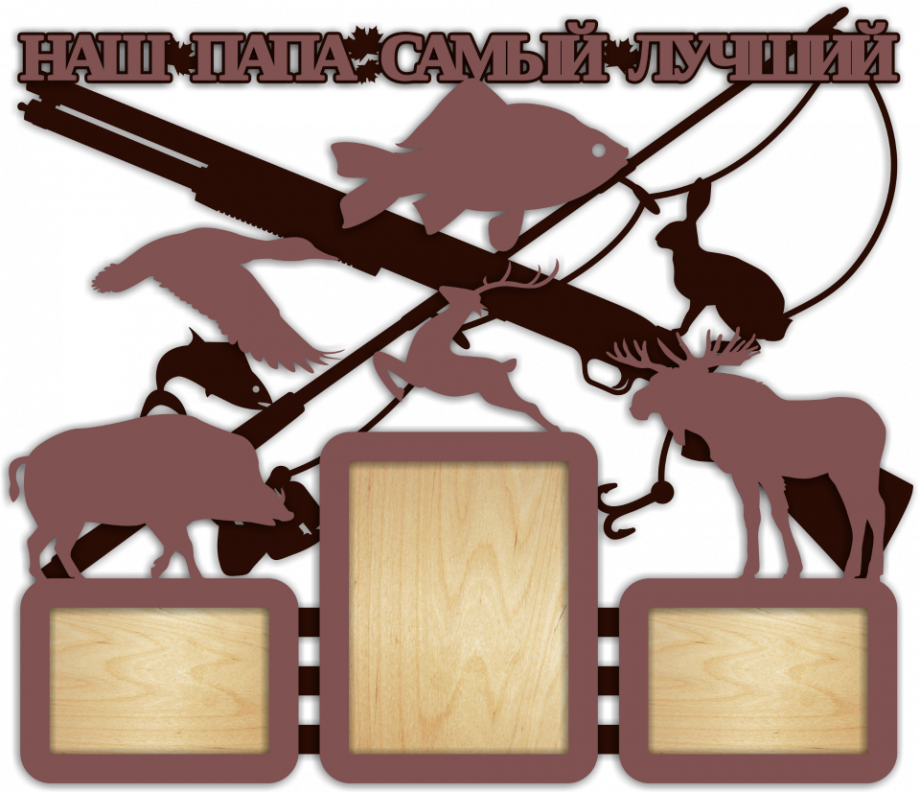 Фоторамка к 23 февраля подарочная, тематика охота