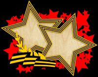 Фоторамка к 23 февраля подарочная звезды