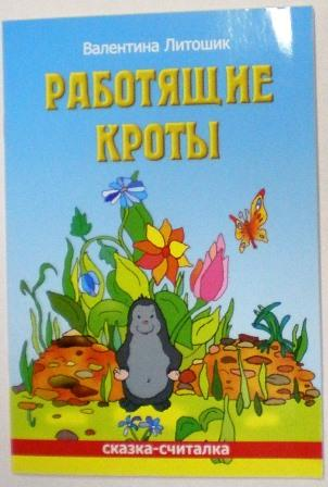 Работящие кроты. Сказка-считалка. Валентина Литошик. Православная детская литература