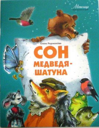 Сон медведя-шатуна. Елена Родченкова. Детская православная проза