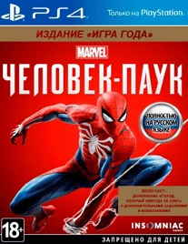"Spider-Man 2018 издание ""Игра года"" Game of the Year Edition PS4"