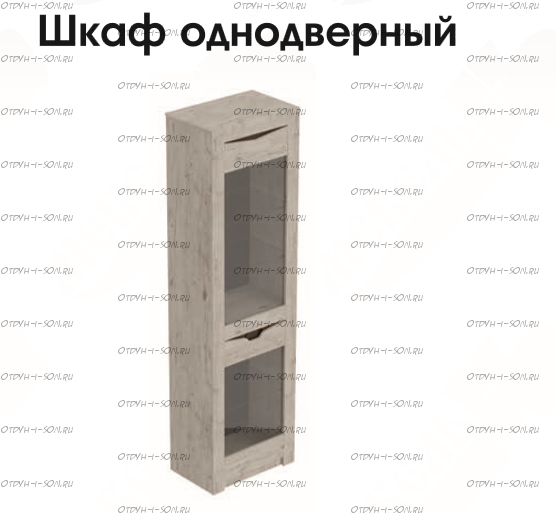 Шкаф 1-х дверный Соренто (60х39х210) (Гостиная)