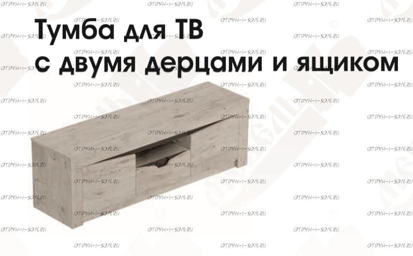 Тумба ТВ с дверцами и ящиком Соренто (140х39х45) (Гостиная)