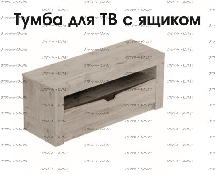 Тумба ТВ с ящиком Соренто (107х39х45) (Гостиная)