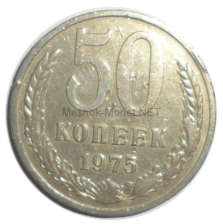 50 копеек 1975 года # 1