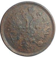 2 копейки 1866 года ЕМ # 1