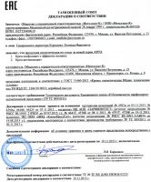 Крем-эксфолиант с эффектом пилинга Арго сертификат