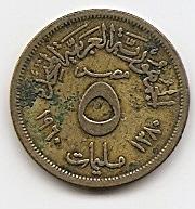 5 миллим  (регулярный выпуск) Египет( Объединённая Арабская Республика )1960