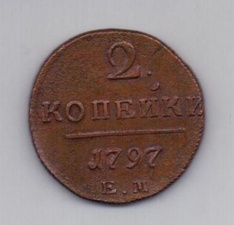 2 копейки 1797 года AUNC Редкий год!