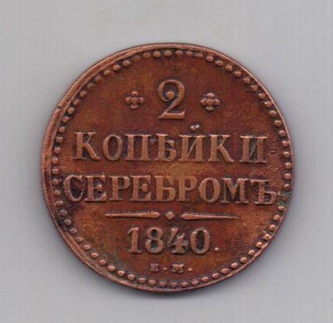 2 копейки 1840 года XF