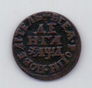 Деньга 1704 года Петр I