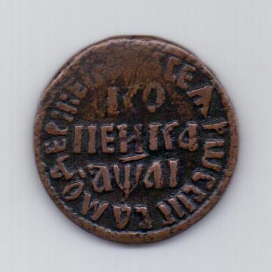 1 копейка 1711 года БК Петр l