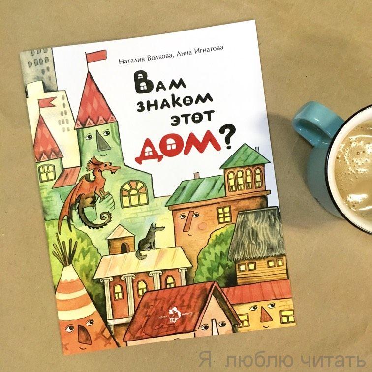 Книга «Вам знаком этот дом?»