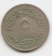 5 миллим  (регулярный выпуск) Египет( Объединённая Арабская Республика )1967