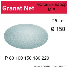 Тестовый набор MIX 25 шт Шлифовальный материал на сетчатой основе FESTOOL Granat Net STF D150  P 80 100 150 180 220