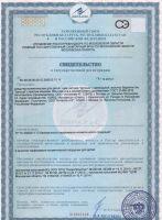 сертификат масло Аргоша