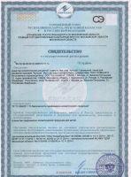 пенка для умывания сертификат для детей арго