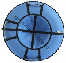 Тюбинг Hubster Хайп голубой 120 см