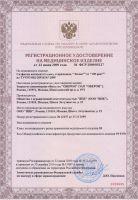 салфетки эплан от 100 ран сертификат