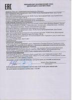 лосьен тоник пенталис Арго сертификат
