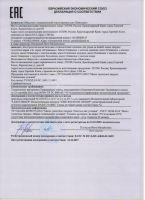 мыло пенталис сертификат