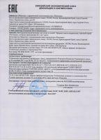 эфирные масла пенталис сертификат