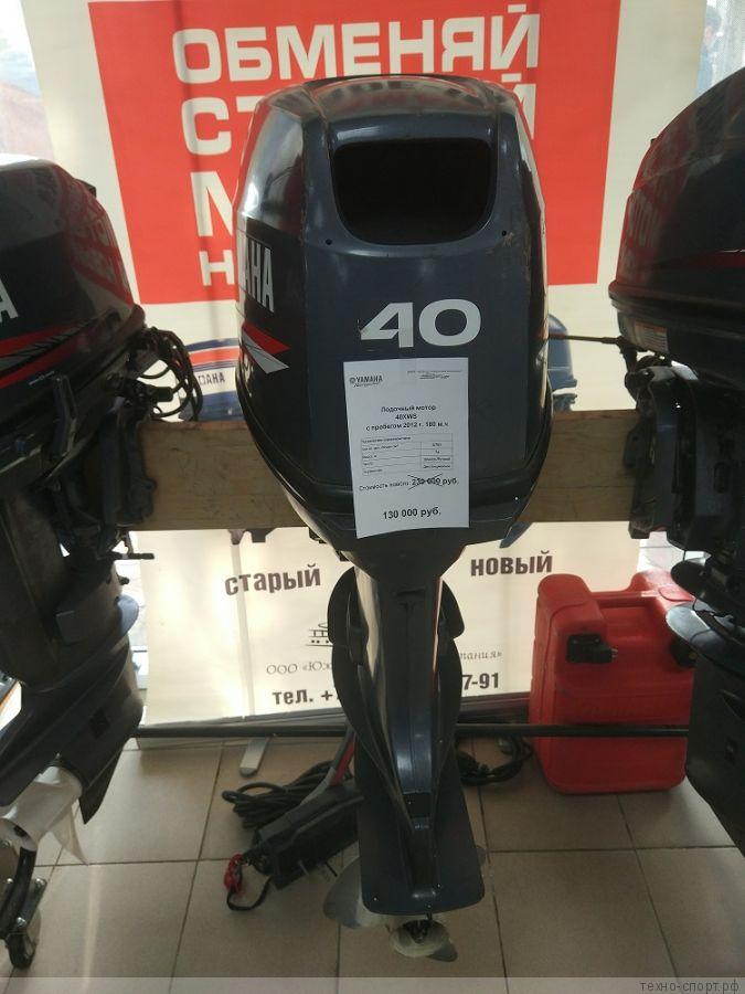 Лодочный мотор Yamaha 40XWS б.у