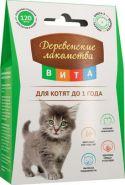 Деревенские лакомства ВИТА для котят до 1года 120таб