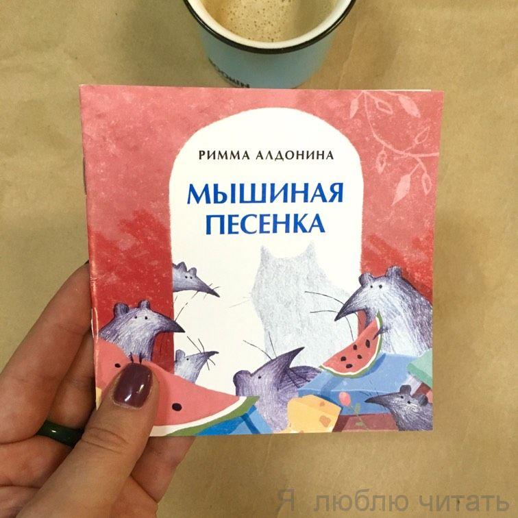 Книга «Мышиная песенка»