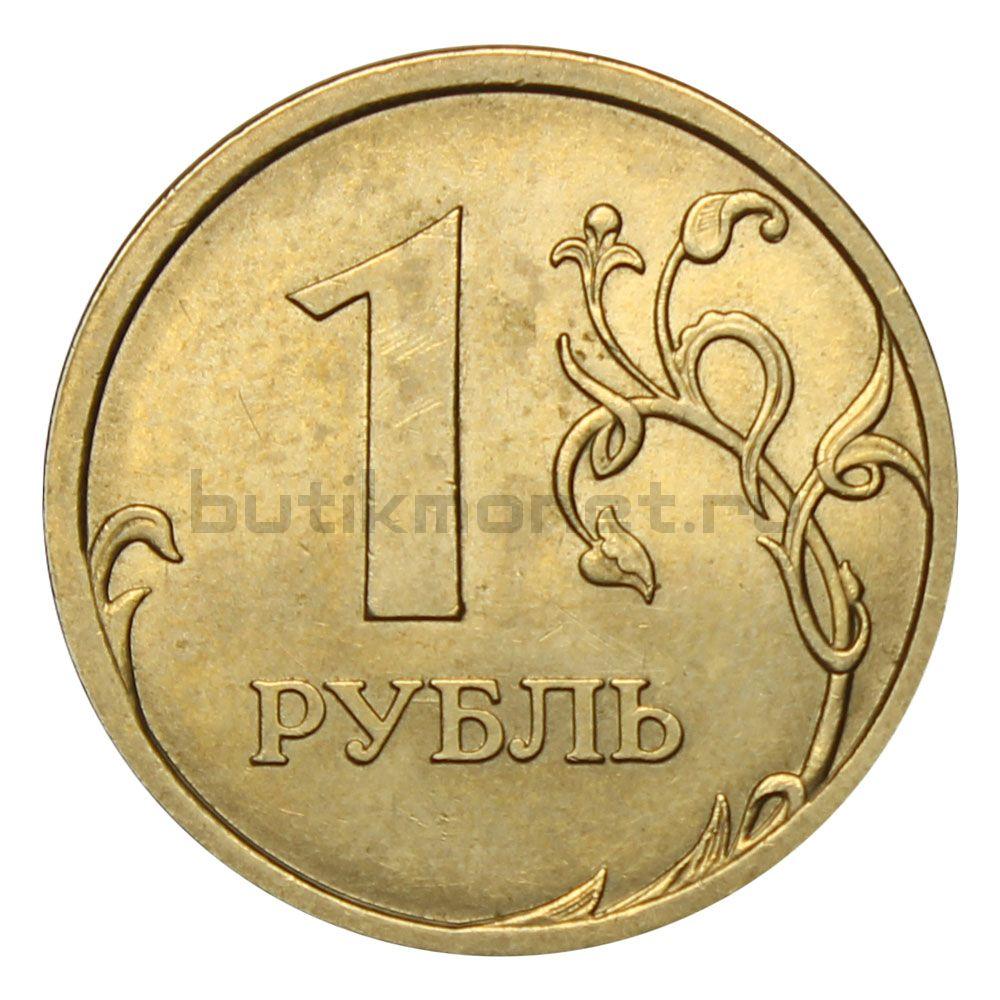 1 рубль 2006 СПМД XF