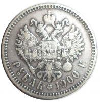 1 рубль 1900 года ФЗ # 1