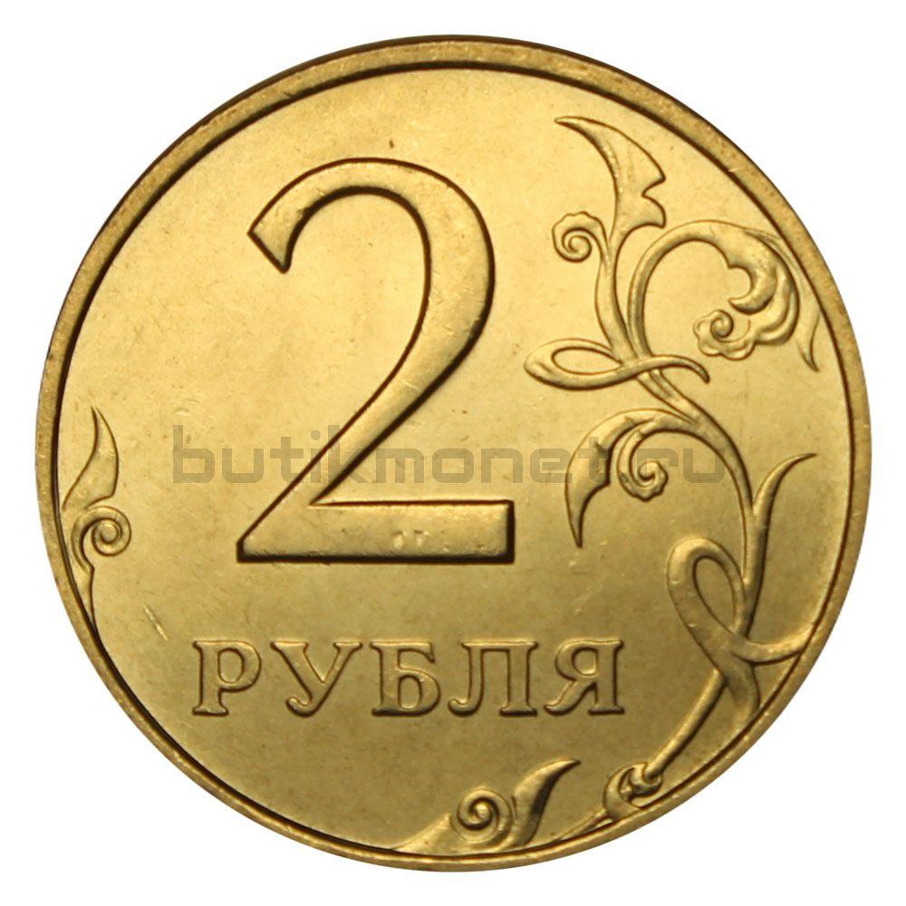 2 рубля 1999 СПМД UNC