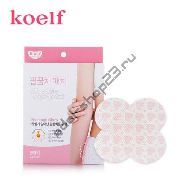koelf - Патчи для локтей  Callus Care Elbow Patch