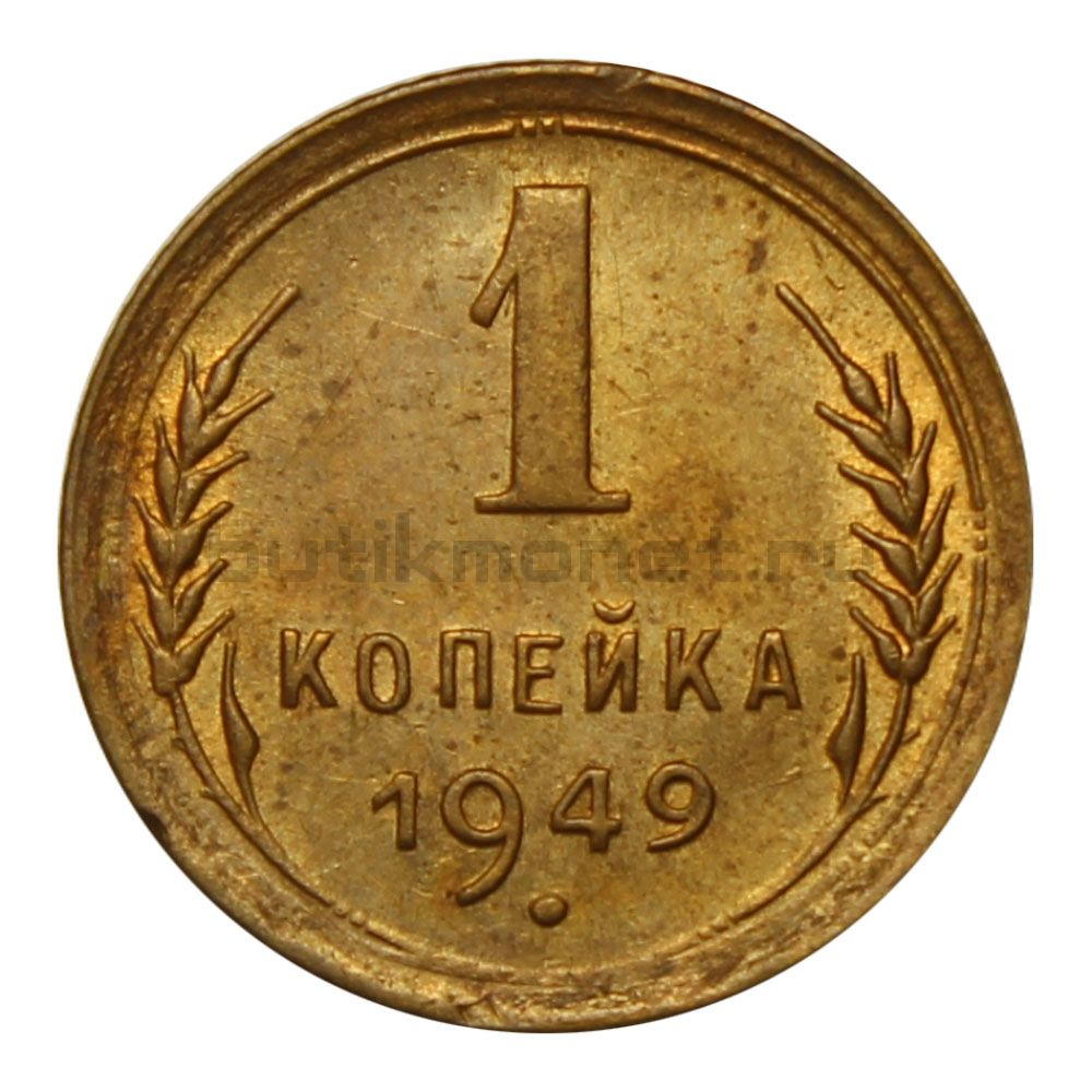 1 копейка 1949 AU