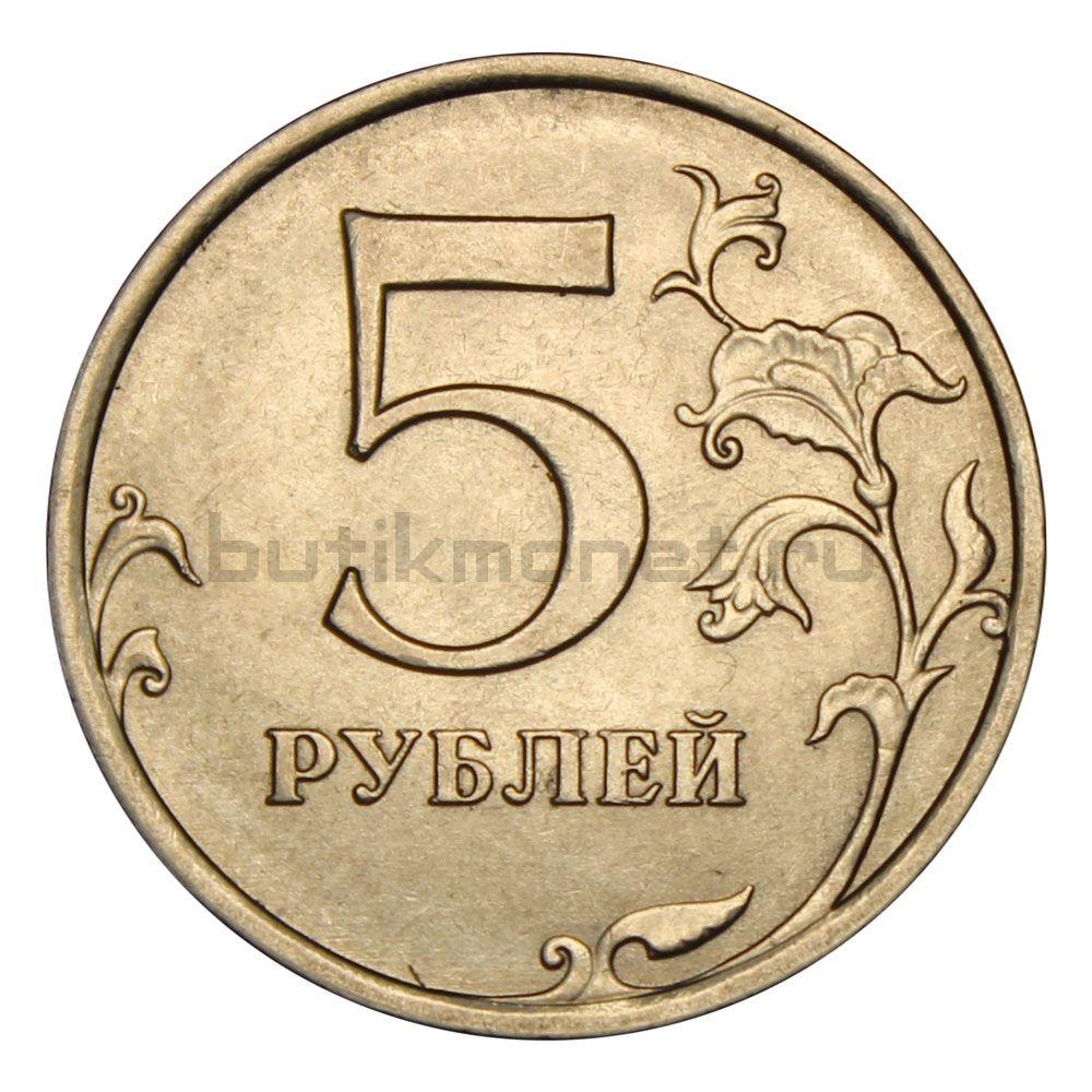 5 рублей 2015 ММД XF