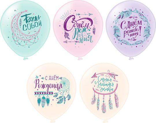 С Днем Рождения Бохо шар латексный с гелием
