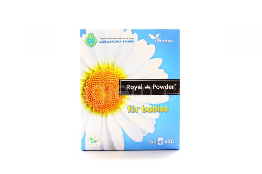 Концентрированный безфосфатный стиральный порошок Royal Powder, для детских вещей1 кг