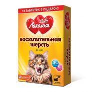 МультиЛакомки Восхитительная шерсть для кошек 70 таб