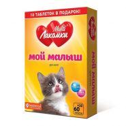 МультиЛакомки Мой малыш для котят 70 таб