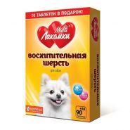 МультиЛакомки Восхитительная шерсть для собак 100 таб