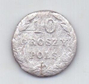 10 грошей 1831 года Редкий год