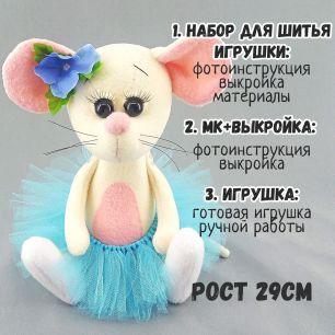 22-13 Мышка: Набор для шитья / МК+Выкройка / Игрушка
