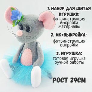 22-15 Мышка: Набор для шитья / МК+Выкройка / Игрушка