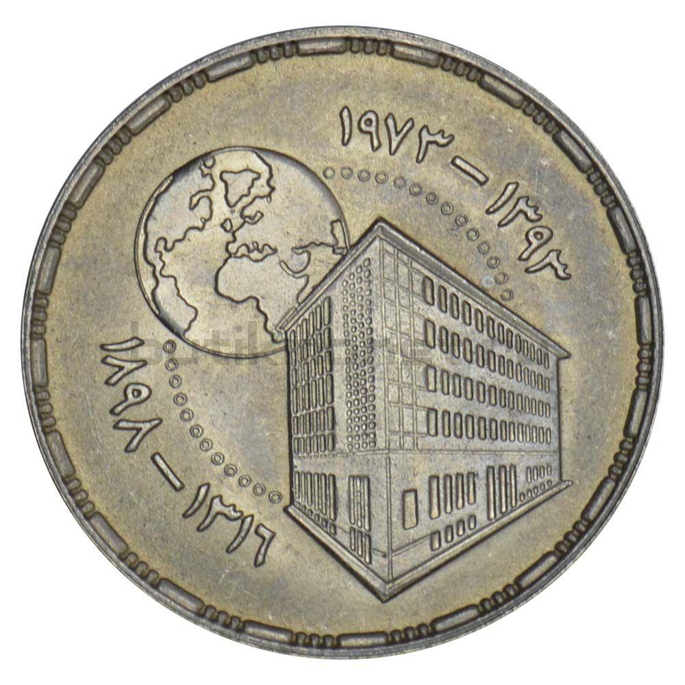 5 пиастров 1973 Египет 75 лет Центральному банку